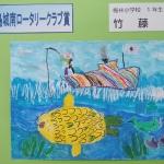 海の図画展表彰式