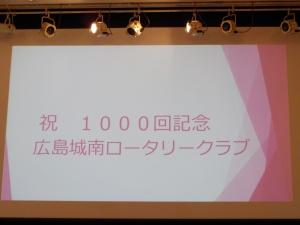 例会1000回記念祝賀会
